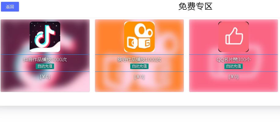 免费刷抖音/快手播放量,QQ名片的营销